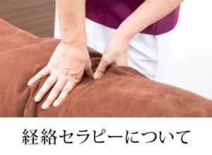 経絡施術 イメージ