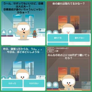 初期型ロボット 会話画面